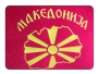 Macedonia 2014